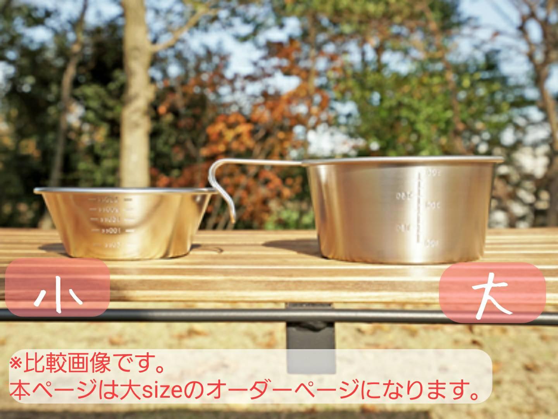 【カズチャンネル x NATURETONES コラボ】シェラカップ大(600ml)2種セット