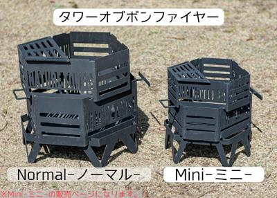 【TOWER OF BONFIRE MINI】 タワーオブボンファイヤー ミニ