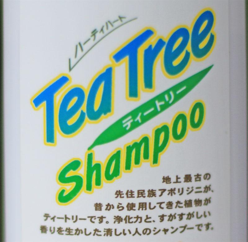 無添加 ティートリーシャンプー (頭皮ケア)