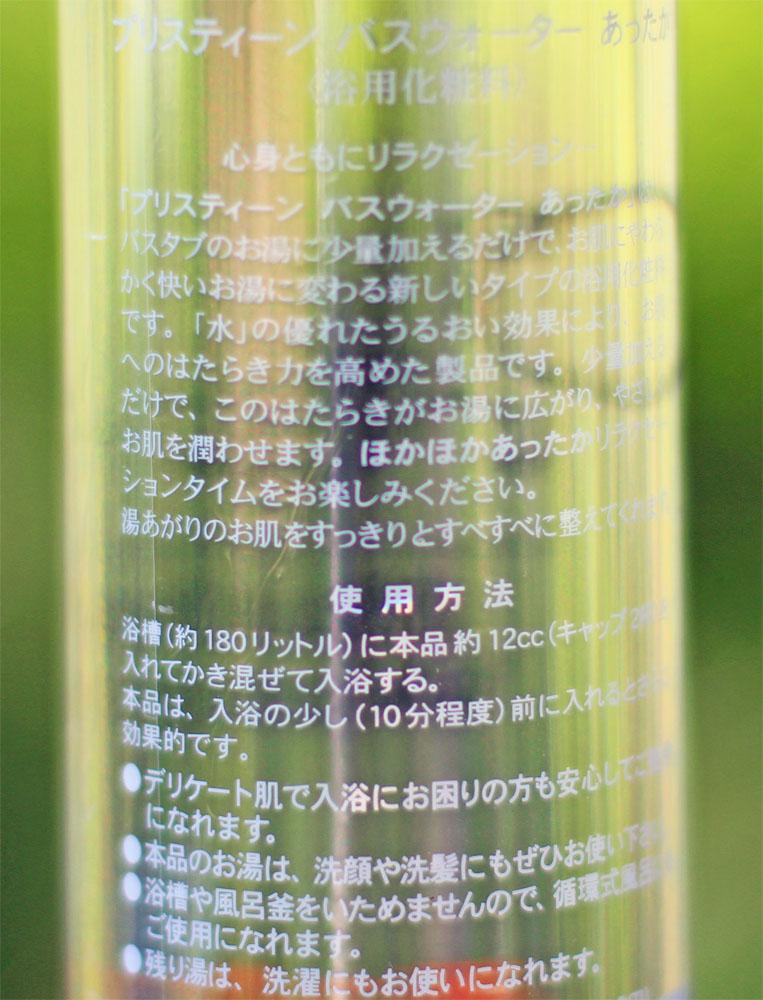 オーブス バスウォーター (入浴用化粧料)