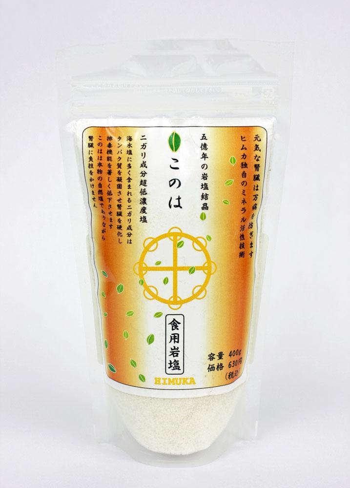 食用岩塩 このは (マイクロプラスチックの心配がない、ニガリ成分の少ない塩)