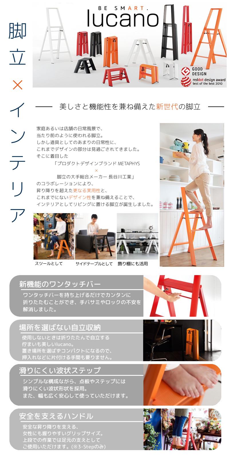 lucano 1-step Orange ルカーノ 1段 オレンジ 長谷川工業(HASEGAWA) ML1.0-1OR
