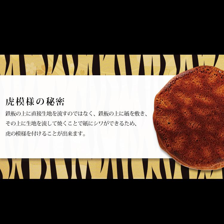 【迎春特別パッケージ】迎春黒糖虎焼 10個入