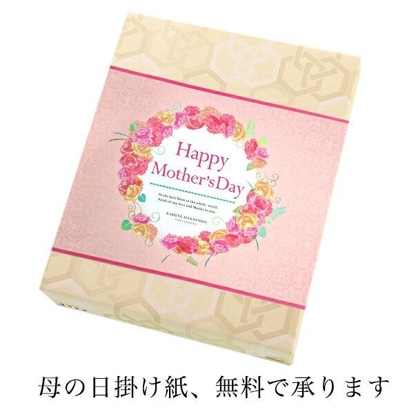 【母の日ギフト】しっとり生チョコサブレ 結月 ゆづき 8枚入