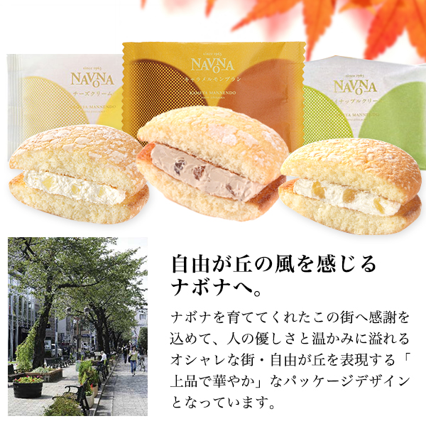 ナボナ 12個入【亀屋万年堂の代表菓子】