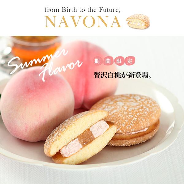 ナボナ 4個入(袋入)【亀屋万年堂の代表菓子】