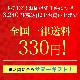 ナボナ 24個入【亀屋万年堂の代表菓子】