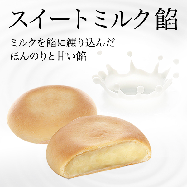 ママンミール 8個入【スイートミルク】