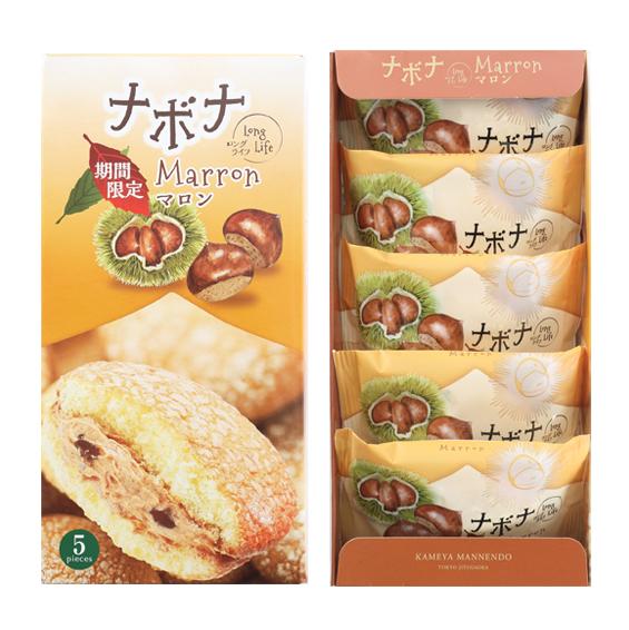 ナボナLong・Life マロン 5個入【秋限定・期間限定ナボナロングライフ】