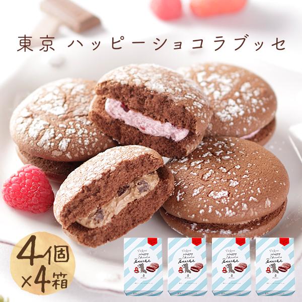 【送料無料】東京ハッピーショコラブッセ 4個入×4箱セット