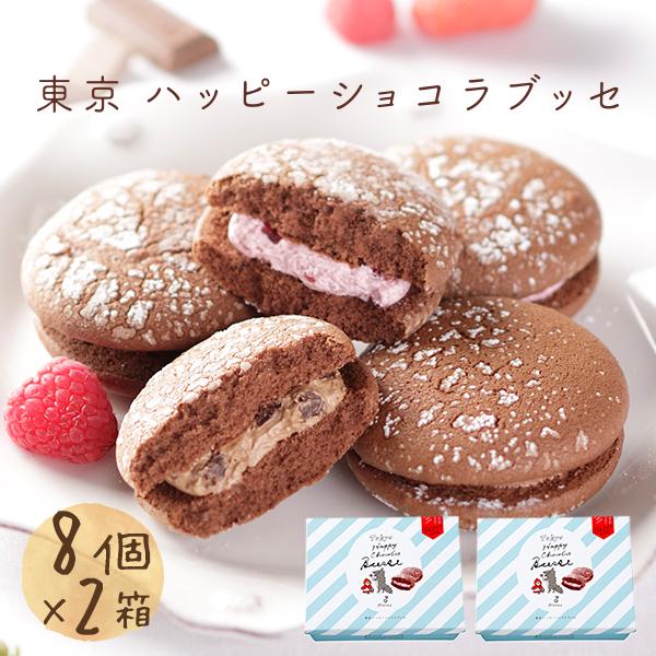【送料無料】東京ハッピーショコラブッセ 8個入×2箱セット