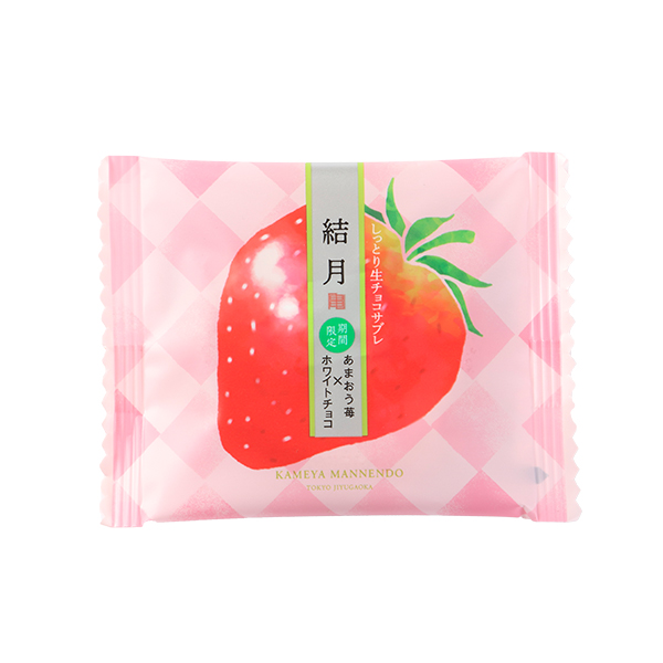 しっとり生チョコサブレ 結月 ゆづき あまおう苺×ホワイトチョコ 4枚入