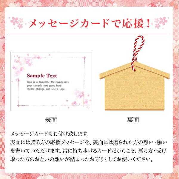 【合格タグ付き】 桜咲く 3個入