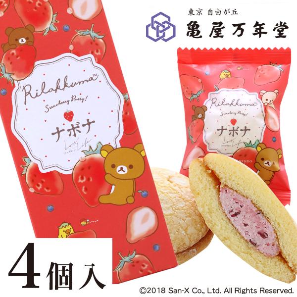 リラックマ×ナボナロングライフ4個入【コラボレーション商品】