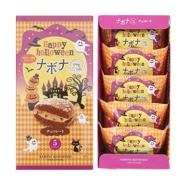 ハロウィンナボナロングライフ チョコレート 5個入り
