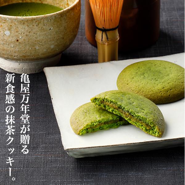 東京茶和らか 4枚入