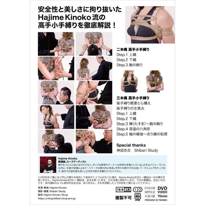 DVD 緊縛指南 高手小手縛り編