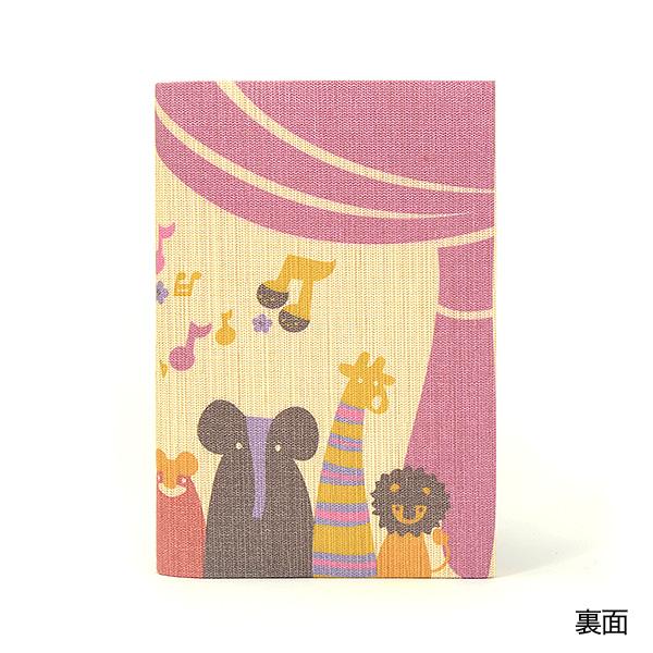ふすま地ブックカバー<まつしまゆうこ>コンサート 0817