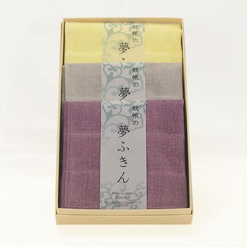 【ギフト】夢ふきん八重3枚セット(紫苑・鼠色・黄水仙)