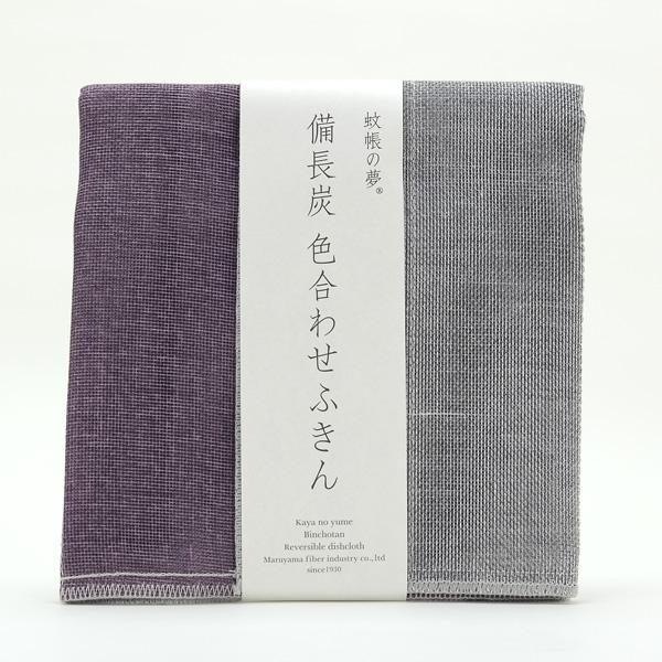 備長炭色合わせふきん 紫苑色