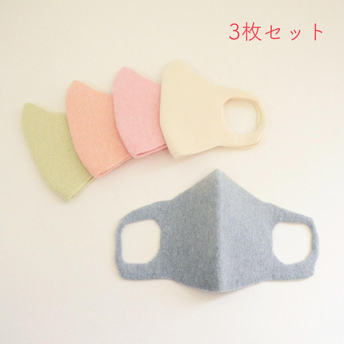 【おまとめ特価】3Dフェイスマスク オーガニックコットン3枚セット