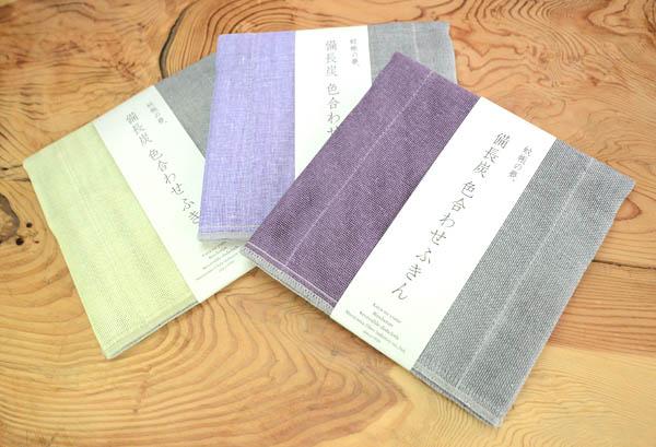 【ギフト】備長炭色合わせふきん3枚セット(黄水仙・菫・紫苑)