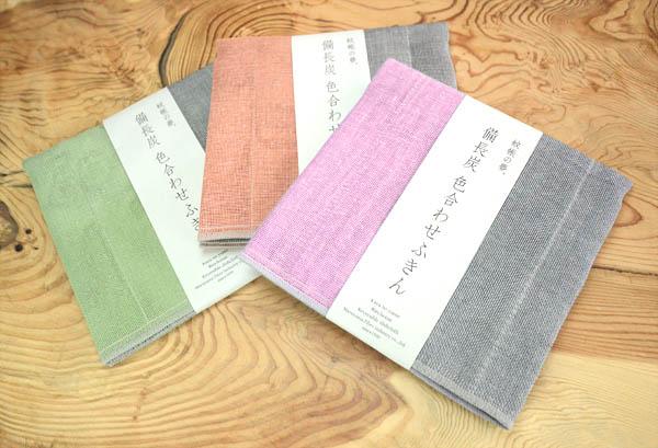 【ギフト】備長炭色合わせふきん3枚セット(若紫・ベビーピンク・裏葉)