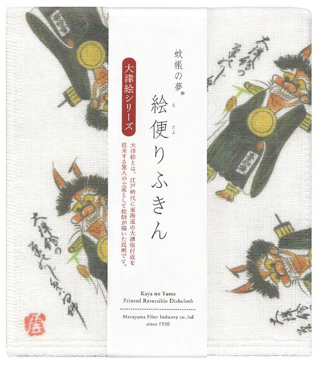 絵便りふきん -大津絵- 鬼の念仏