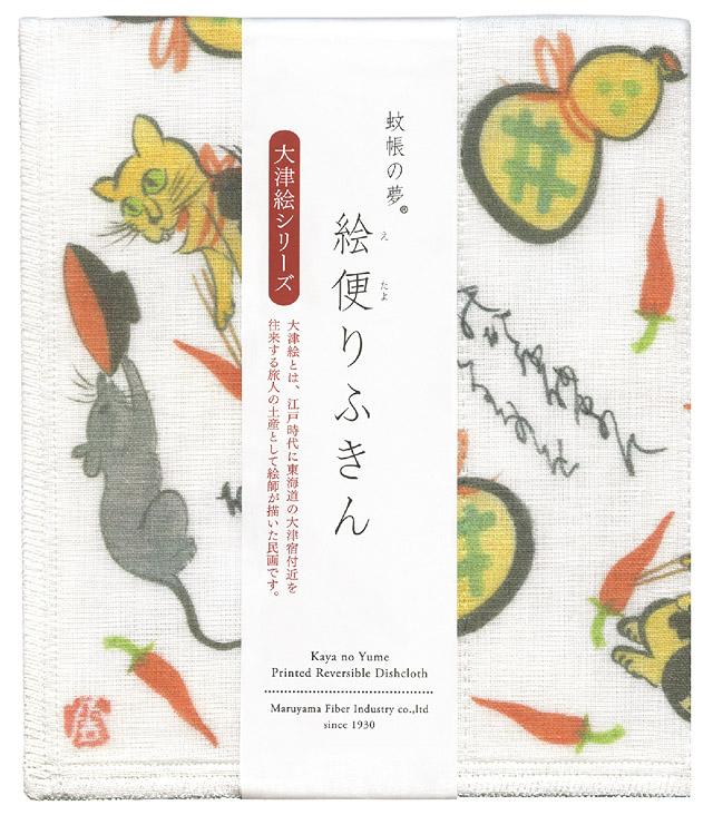 絵便りふきん -大津絵- 猫と鼠