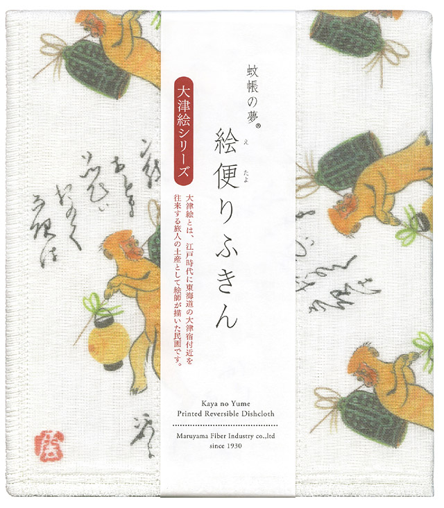 絵便りふきん -大津絵- 釣り鐘と提灯猿