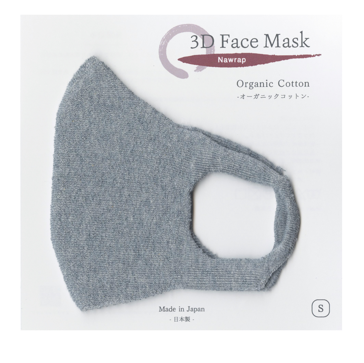 3Dフェイスマスク オーガニックコットン洛陽染め 群青【S・M・Lサイズ】