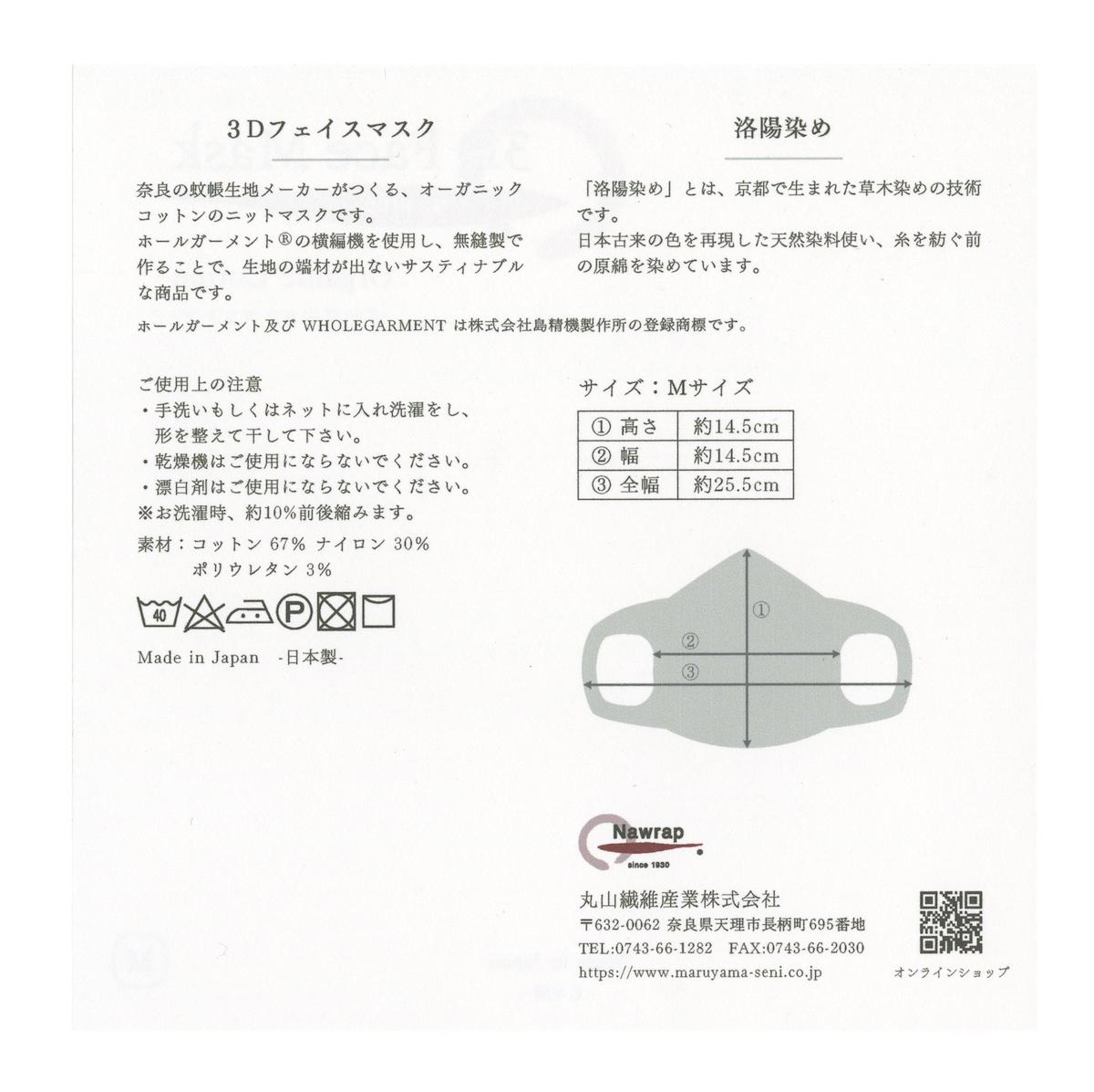 3Dフェイスマスク オーガニックコットン洛陽染め 生成り【S・M・Lサイズ】
