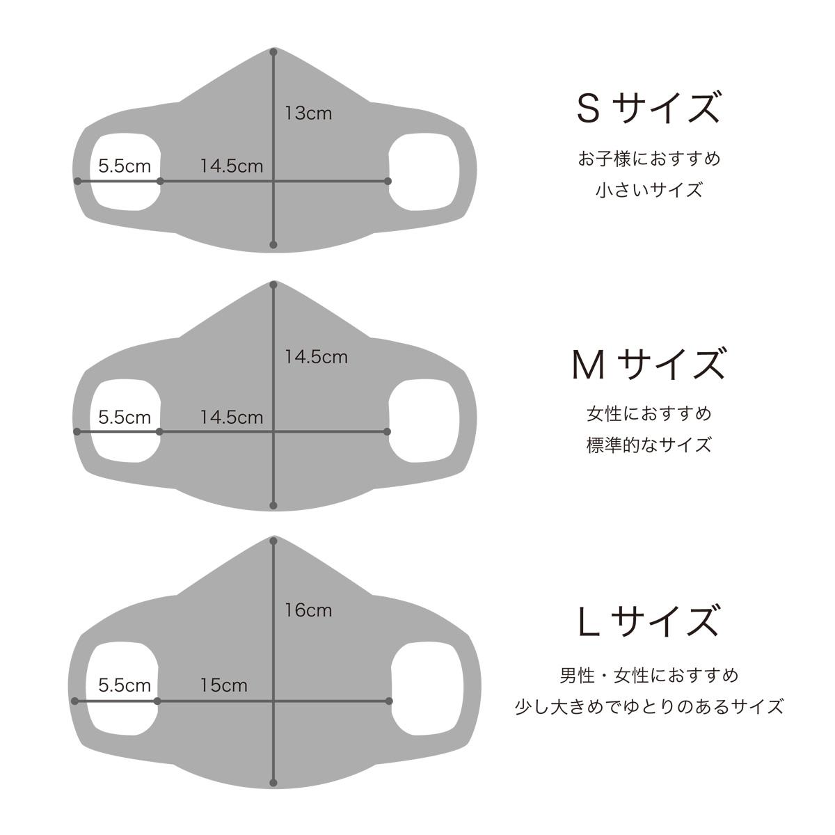 3Dフェイスマスク オーガニックコットン洛陽染め 紅【S・M・Lサイズ】