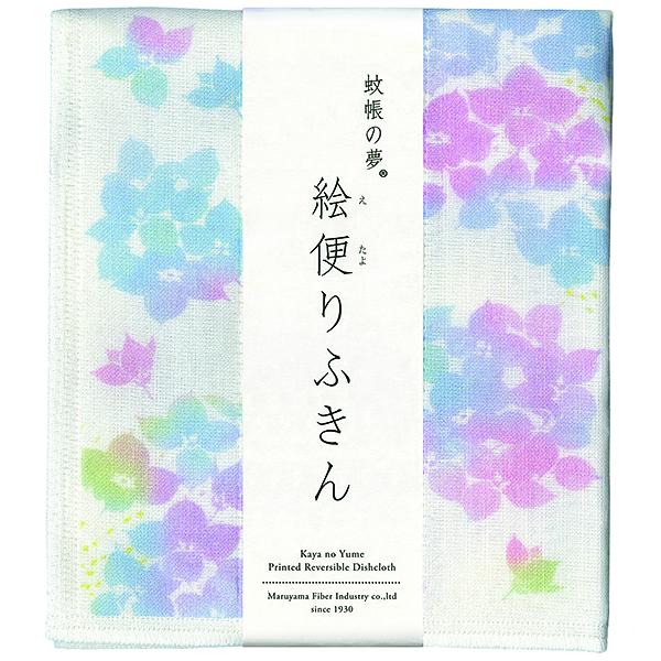 絵便りふきん 紫陽花