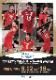 第21回アジア男子バレーボール選手権大会オフィシャルプログラム