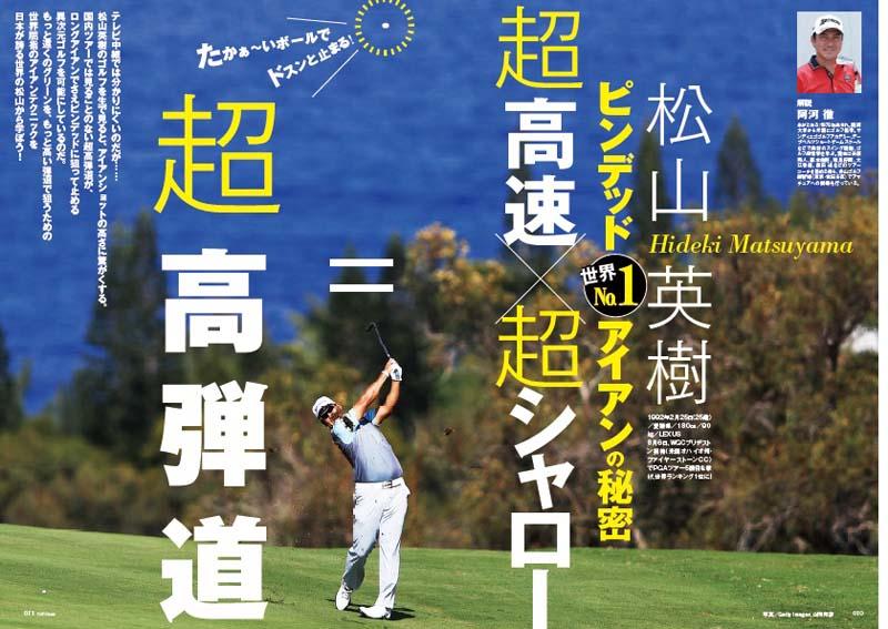 ゴルフクラシック 2017年10月号