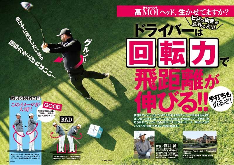ゴルフクラシック 2020年2月号