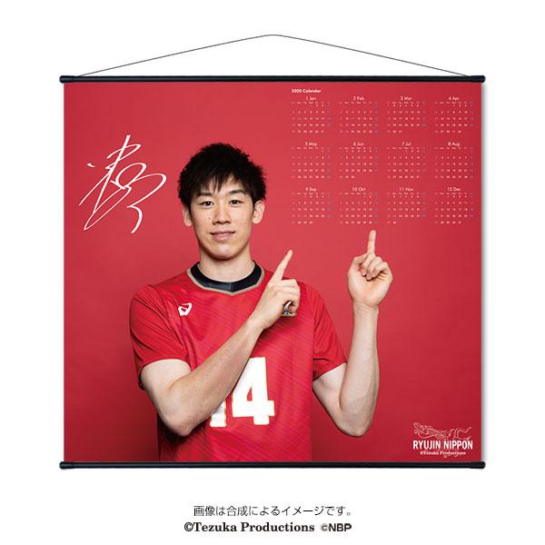 タペストリーカレンダー2020 龍神NIPPON