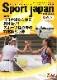 Sport Japan 2020年9・10月号(vol.51)