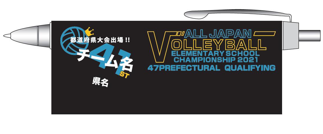 41st小学生バレー都道府県大会 チーム名入りシャープペン