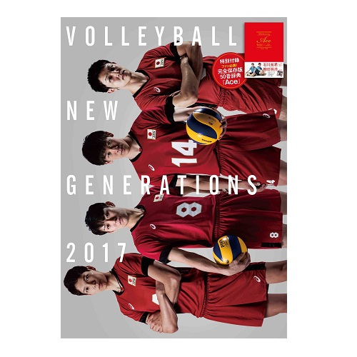 VOLLEYBALL NEW GENERATIONS 2017
