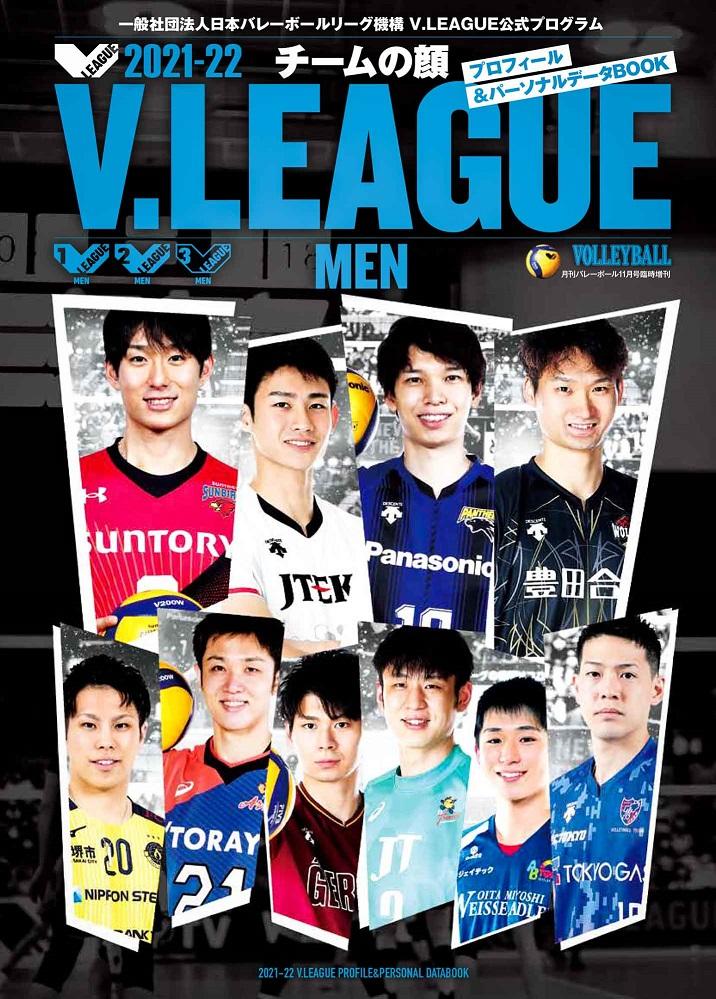 2021-22 V.LEAGUE公式プログラム チームの顔