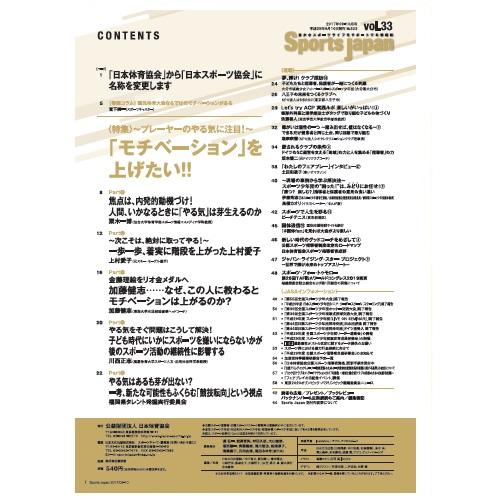Sports Japan 2017年9・10月号(vol.33)