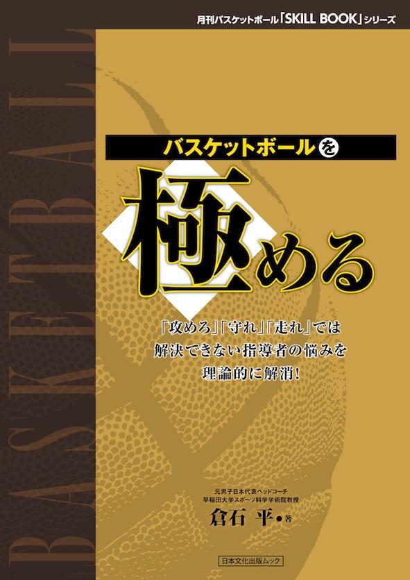 月刊バスケットボール「SKILL BOOK」シリーズ バスケットボールを極める