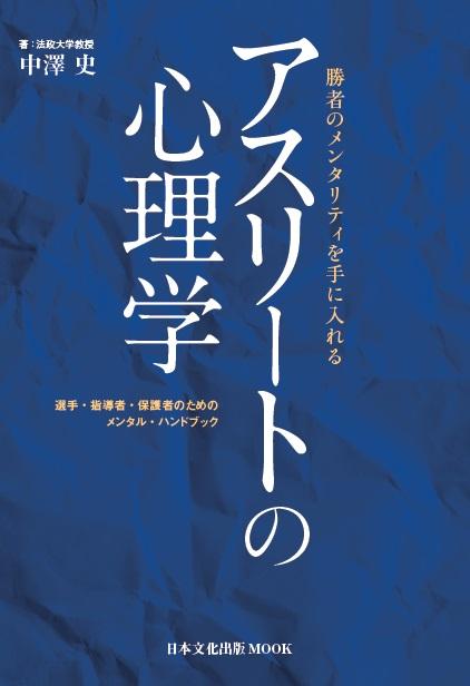 アスリートの心理学-中澤史著
