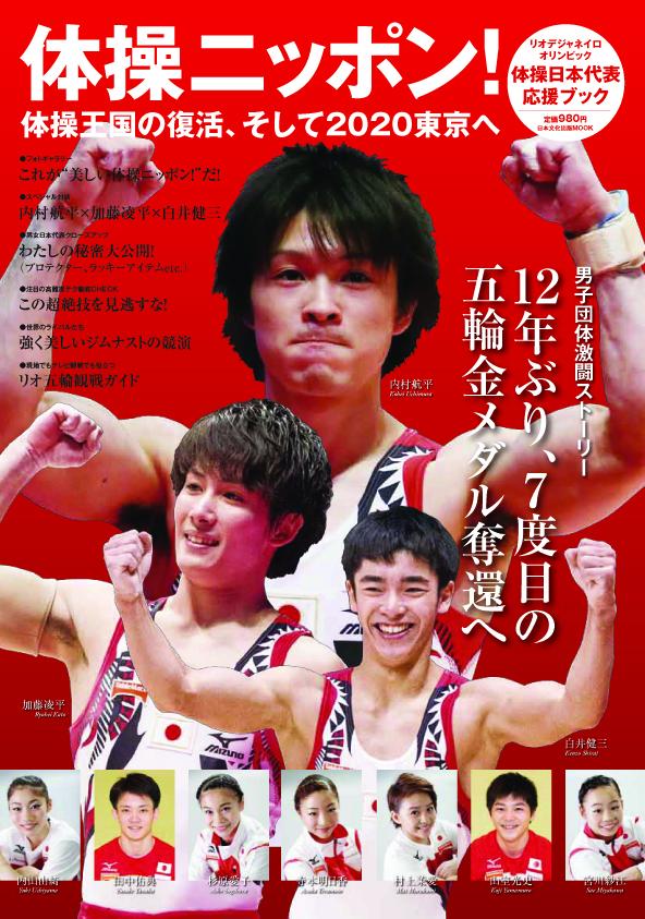 体操ニッポン!リオデジャネイロオリンピック体操日本代表応援ブック