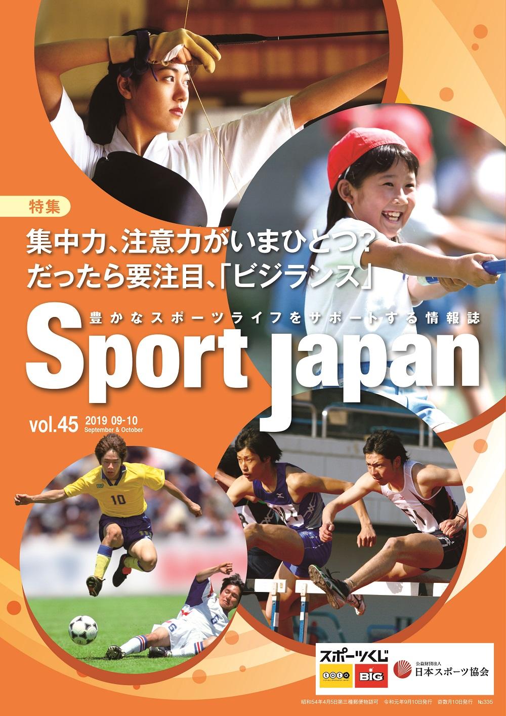 Sport Japan 2019年9・10月号(vol.45)