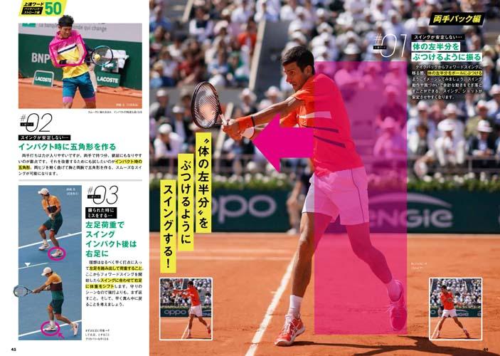 テニスクラシック・ブレーク2019年10月号