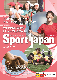Sport Japan 2020年3・4月号(vol.48)