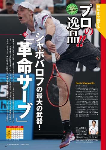 テニスクラシック・ブレーク2019年7月号
